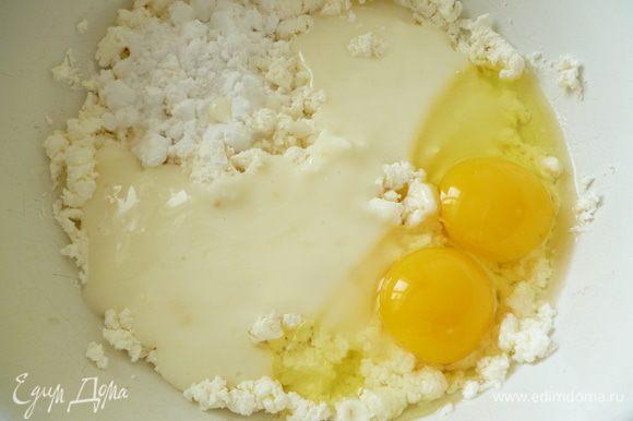 Приготовить начинку: Творог хорошо растереть с яйцами,добавить йогурт,крахмал,сахарную пудру и опять все хорошо перемешать.По желанию можно добавить немножко ванилина или лимонной цедры.