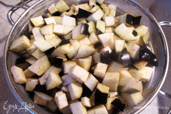 Баклажаны порезать кубиками, выложить в дуршлаг, посыпать солью, оставить на 30 мин: баклажаны пустят сок.