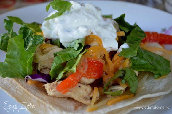 Готовые овощи и куриные грудки сбрызнуть соком лайма. Выложить на теплые лепешки,подавать со сметаной,сыром и салатом.приятного аппетита.