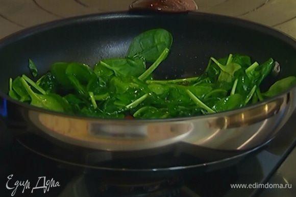 Разогреть в сковороде оливковое масло, выложить шпинат, дать ему слегка поплыть и снять с огня
