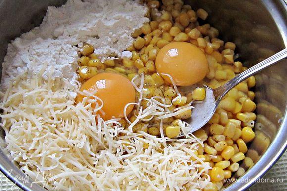 В кастрюльку с кукурузой добавить 2 яйца, 3 ст. л. муки, немного посолить, добавить щепотку сахара, перец и всё хорошо перемешать. 1/3 сыра добавить к кукурузной массе, а остальную часть оставить для посыпки.