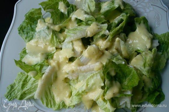 Салат порвать руками в тарелку, полить сверху соусом