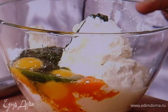 подготовить цедру и сок лайма. 2/3 базиликового соуса, цедру и сок лайма вмешать в творожную массу, добавить 3 желтка, тщательно всё смешать.
