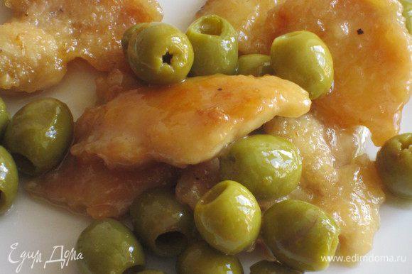 P.S.Недавно готовила курицу с оливками от Вики (Торюшка) http://www.edimdoma.ru/retsepty/52287-kurinaya-grudka-s-olivkami. Очень просто и очень вкусно!!!