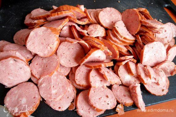 Полукопчёную колбаску нарезать тонко кольцами...