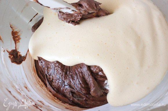 а затем осторожно подмешать яичную массу к сливочно-шоколадной.