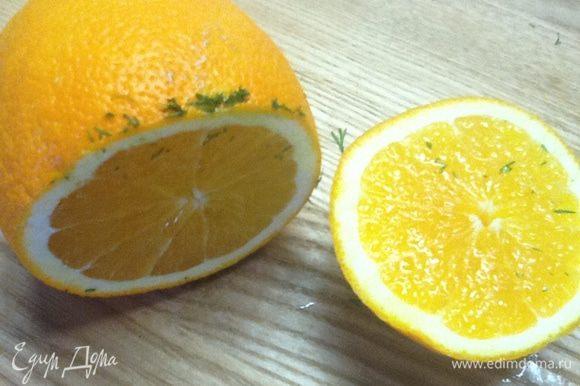 Берем одну треть апельсина