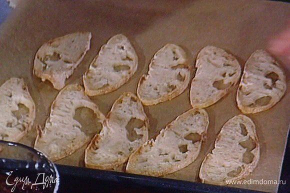 Батон, чиабатту или, что имеется из вчерашних хлебных остатков ( цвет и помол тоже не имеют значения ) тонко нарезать, взбрызнуть оливвковым маслом, посолить, поперчить и подсушить в разогретой духовке мин 10 при 180°.