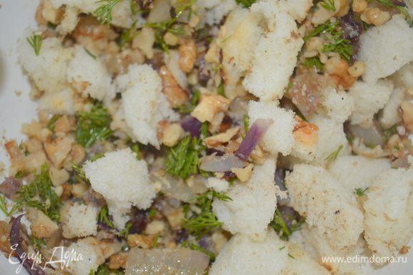 смешиваем хлеб, орехи, зелень и остывший лук, заливаем все яично-молочной смесью, солим, перчим, добавляем орегано (1,2 ч. ложки) или другую любимую приправу