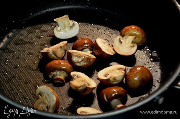 Разогреть на сковороде средне-высоком огне 2 стол.л оливковое масло. Добавить грибы и обжаривать примерно 7 мин. Посолить и поперчить. Переложить на тарелку.