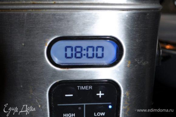 Закрыть крышкой и готовить в режиме low 8час.