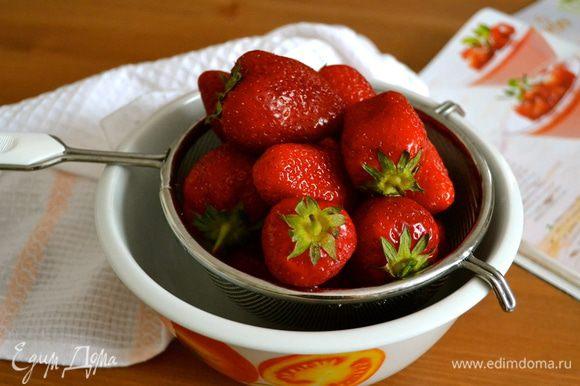 Ягоды клубники вымыть, очистить от хвостиков. Отложить 4 ягоды для украшения...