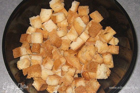 Хлеб нарезать кубиками и поджарить в духовке.