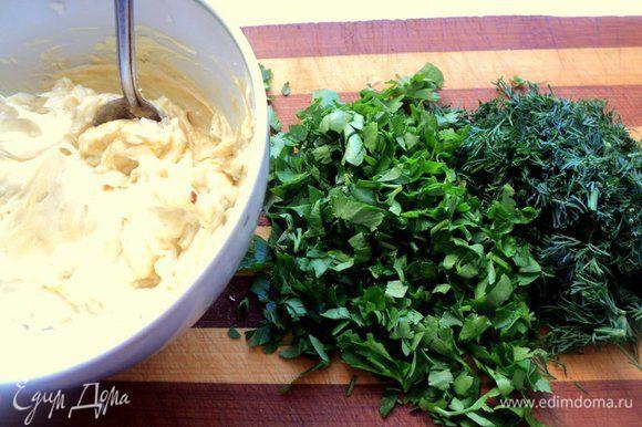 Размягченное сливочное масло смешать с горчицей, чеснок, укроп и петрушку мелко порезать.