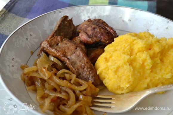 Разложить по тарелкам поленту, печень и лук. И подавать горячим! Приятного аппетита!