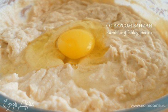 Вбить 4 яйца, по одному за раз. После каждого добавления яйца взбивать до однородной консистенции.