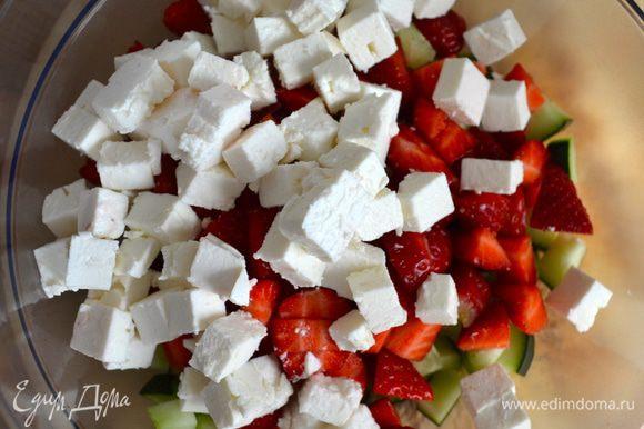 Далее все очень просто! Нарезать небольшими кубиками одинакового размера клубнику, огурцы и сыр. Сложить все ингредиенты в одну миску. Заправить все небольшим количеством оливкового масла и слегка посолить.