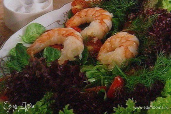 выложить креветки на листья салата, взбрызнуть соком лимона и оставшейся заправкой.