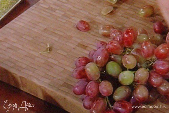 Виноград снять с грозди, промыть, порезать на половинки.