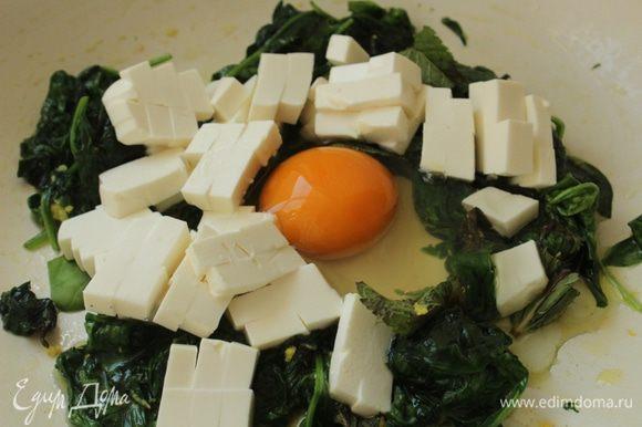 Добавить фету (нарезать кубиком или размять вилкой) и яйцо...