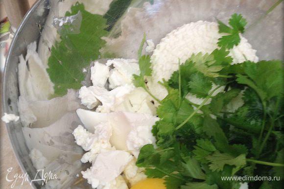 Творог, сыр, яйцо и кинзу взбить погружным блендером (или мелко нарезать кинзу, творог и сыр протереть через сито и смешать) при необходимости добавить соль