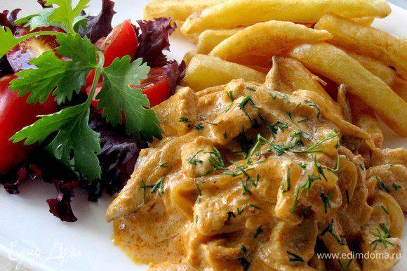 Подавать с любым гарниром и зеленью. У меня был картофель фри.))) Приятного аппетита.