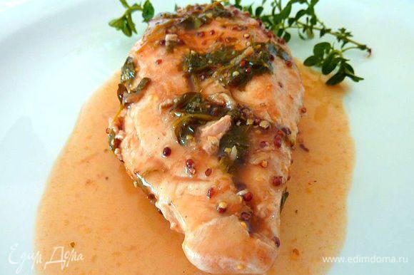Уменьшите огонь и тушить около 4 минуты, пока курица не будет полностью готова. Выложить грудки на сервировочное блюдо. Увеличить огонь и потушить соус пока не уменьшится в двое, полить на грудки.