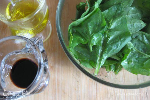 Отделить листья шпината от стеблей, промыть и просушить. Шпинат мелко порезать, добавить винный уксус, оливковое масло. Перемешать.