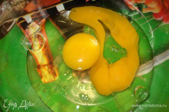 Взять 2 яйца, их разбить, можно и не взбивать.