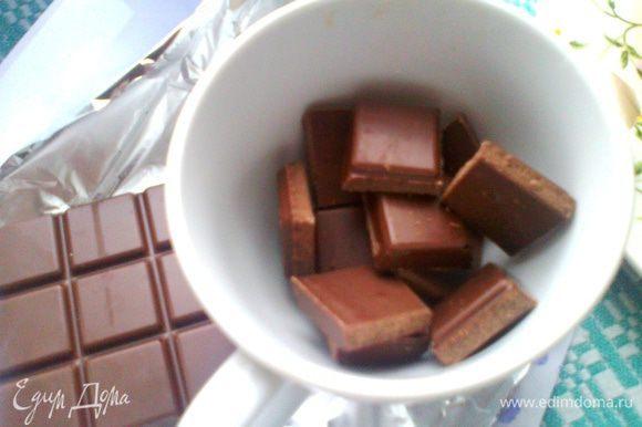 Берём плитку шоколада (можно и глазурь сварить!), добавляем в чашку чуть растительного мала и отправляем тоже в микроволновку на минуту при максимуме... Я делала за два захода, так как шоколад очень быстро схватывается вне печки...