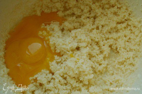 Желтки отделяем от белков. Белки взбиваем в крепкую пену. Масло взбиваем с сахаром добела, добавляем желтки и взбиваем в пышную массу.