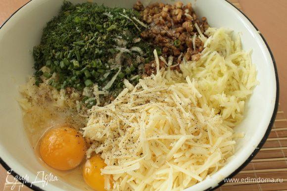 Цуккини почистить и натереть на терке, отжать сок.Нарезанные баклажаны слегка отжать, добавить к натертому цукини, добавить яйца, натертый сыр, измельченную зелень лука и укропа, соль и перец