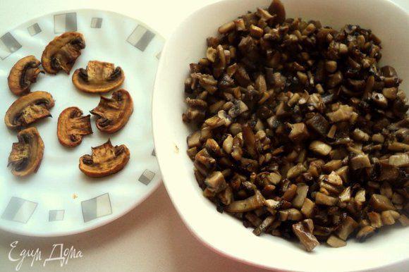 Выложить грибы в тарелку и охладить.