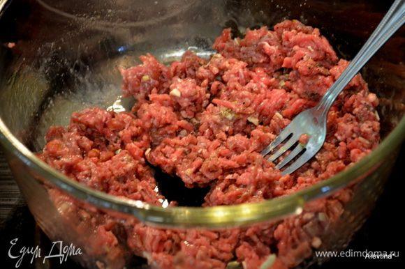 Смешать фарш говяжий с итальянской приправой,луковой приправой и черным перцем, яйцом.