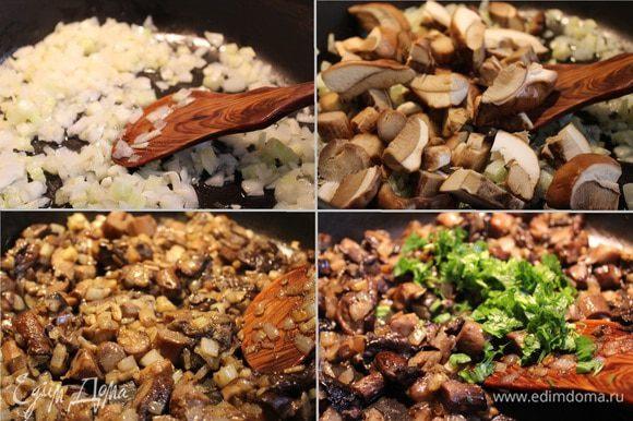 На растительном масле обжарить лук, чеснок и сельдерей. Добавить нарезанные на кусочки грибы. Посолить, поперчить и обжарить овощи с грибами до готовности. Смешать с петрушкой.