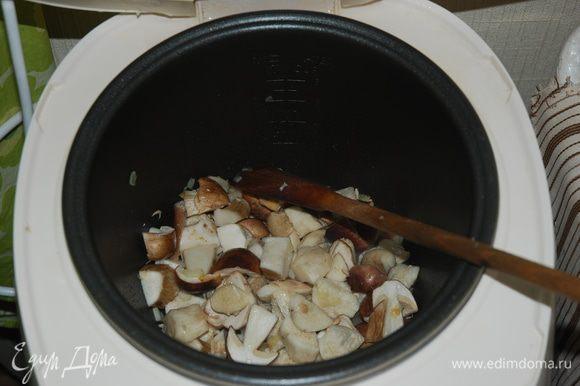 """Включаем режим """"быстрый"""": поджариваем лук с морковкой в течении 5 мин, потом добавляем крупно порезанные грибы, томим все это еще пару минут, отключаем режим """"быстрый"""""""