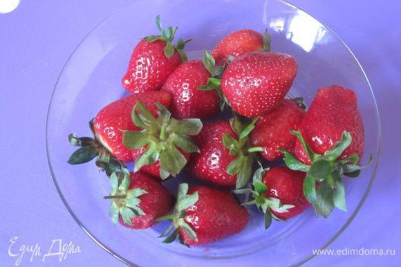 Клубнику вымыть. Несколько ягод с плодоножками отложить, у остальных ягод плодоножки удалить.