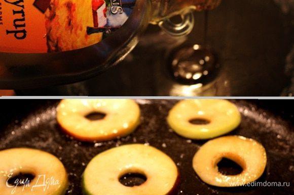 У яблок удалить сердцевину и нарезать их кольцами или дольками. На раскалённую сковороду вылить 2 ст.л. растительного масла и 1 ст.л. кленового сиропа. На этой смеси обжарить яблоки на среднем огне. Переложить яблоки на тарелку.