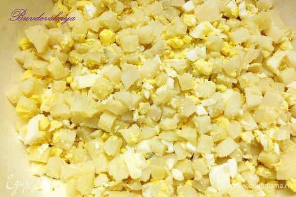 Картофель очистить и нарезать мелкими кубиками и добавить к яйцу.