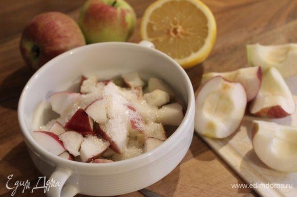 Перейдём к шоссонам. Для этого необходимо нарезать яблоки на небольшие кубики, смешать их с лимонными соком и цедрой, сахаром и мукой.