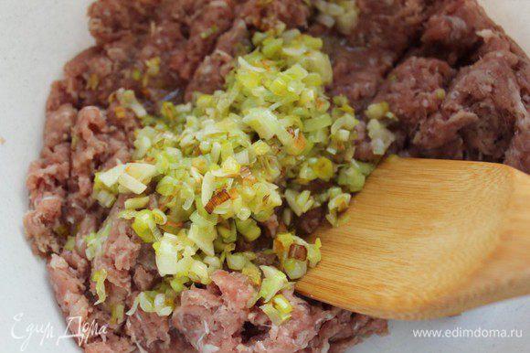 Сделать фарш из говядины и свинины, посолить, поперчить. Соединить с обжаренным луком и хорошо перемешать. Добавить зелень - укроп, петрушку, кинзу. Все хорошо перемешать.