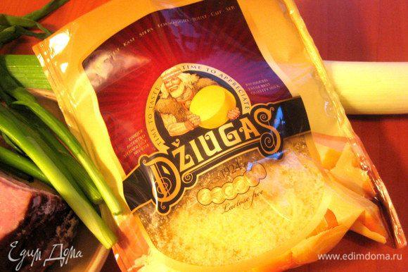 Берём несравненный сыр Джюгас... Очень удобный уже натёртый в герметично закрывающемся пакетике)))
