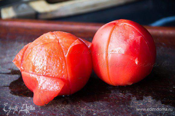 Подготовим начинку. У томатов сделать крестовой неглубокий надрез у основания. Опустить их в горячую воду на 2 минуты. Затем достать их и с легкостью снять кожицу.