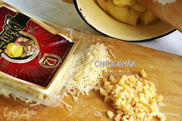 В это время сыр Джюгас нарезаем очень мелким кубиком (учтите это, если будете формировать пирожные с помощью кондитерского мешка, насколько позволяет отверстие насадки). Немного сыра натираем на тёрке.