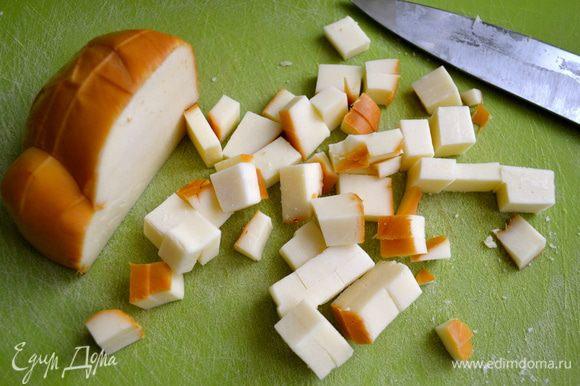 Копченый сыр нарезать мелкими кубиками.