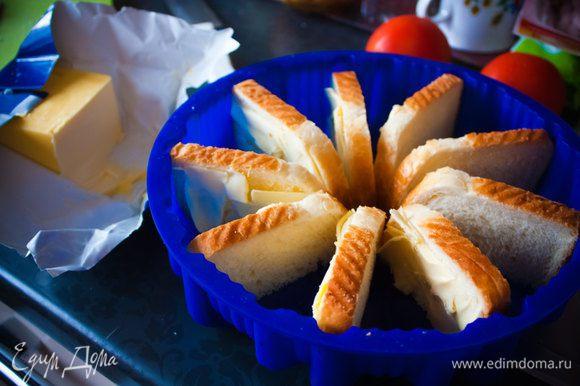 1) подготовьте все ингредиенты 2) намажьте сливочным маслом каждый кусочек хлеба и выложите их на ребро по кругу в форму