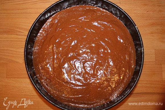 Смазать форму для торта сливочным маслом, обсыпать мукой и вылить туда шоколадную смесь.