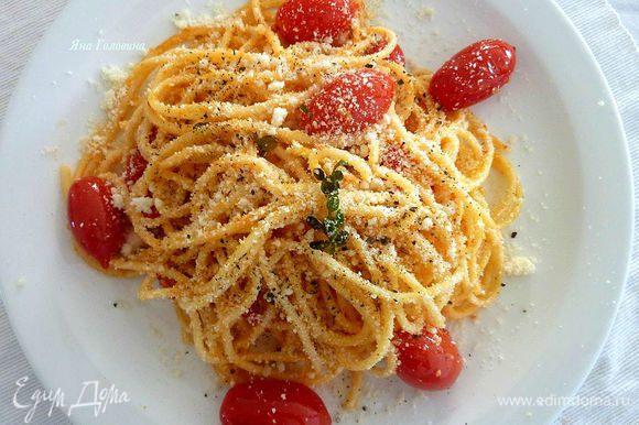 Добавить томатную смесь в пасту , перемешать . Присыпать пармезаном.