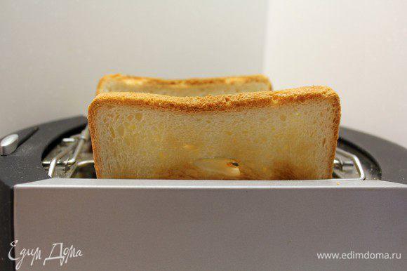 Хлеб поджарить в тостере или подсушить в духовке.