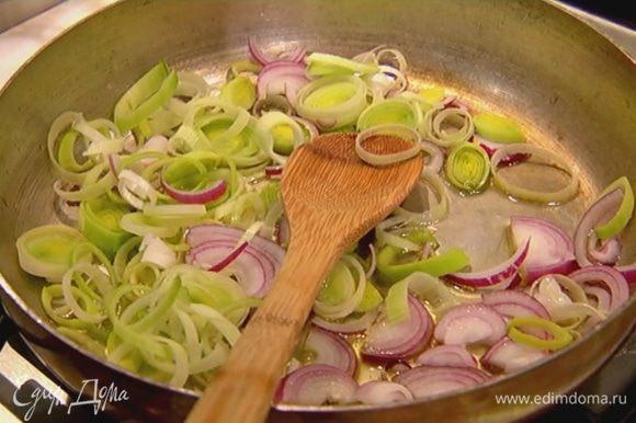 Разогреть в сковороде 1 ст. ложку оливкового масла, выложить нарезанный порей и красный лук, перемешать и обжаривать до прозрачности.